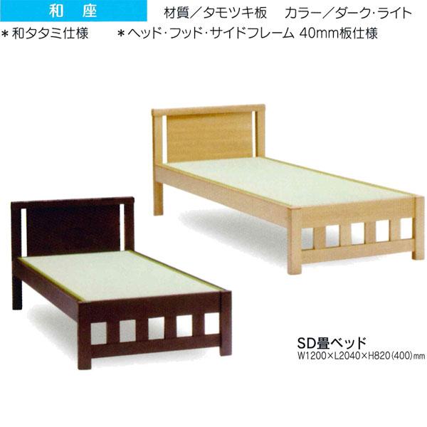 【ポイント増量&お得クーポン】 SD畳ベッド セミダブルタタミベッド ベッドフレーム「和座」 送料無料