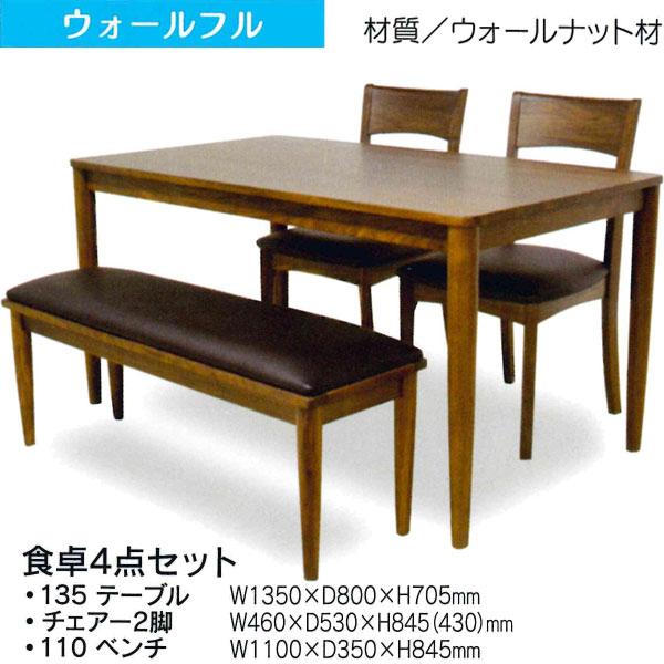 食卓4点セット ダイニングセット テーブル チェア ベンチ「ウォールフル」 135cm幅 送料無料
