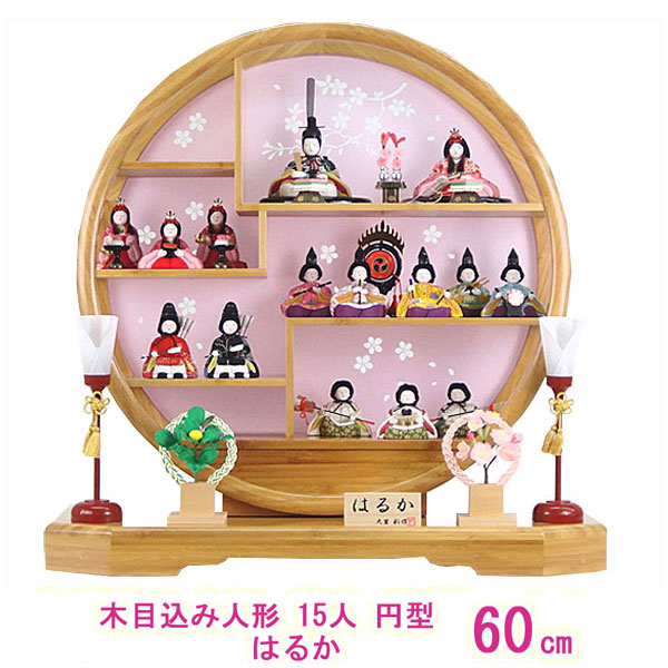 【ポイント10倍】 雛人形 ひな人形 木目込み人形 円型 15人飾り 4C48-FK-151 はるか 木目込人形 お雛様