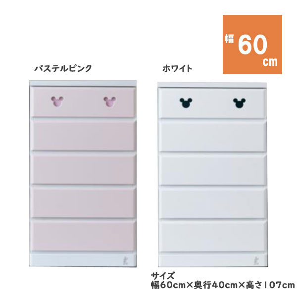 アルファタカバ エスター ディズニー タンス 幅60cm ミッキーマウス 子供部屋 かわいいローチェスト 日本製 国内生産 送料無料