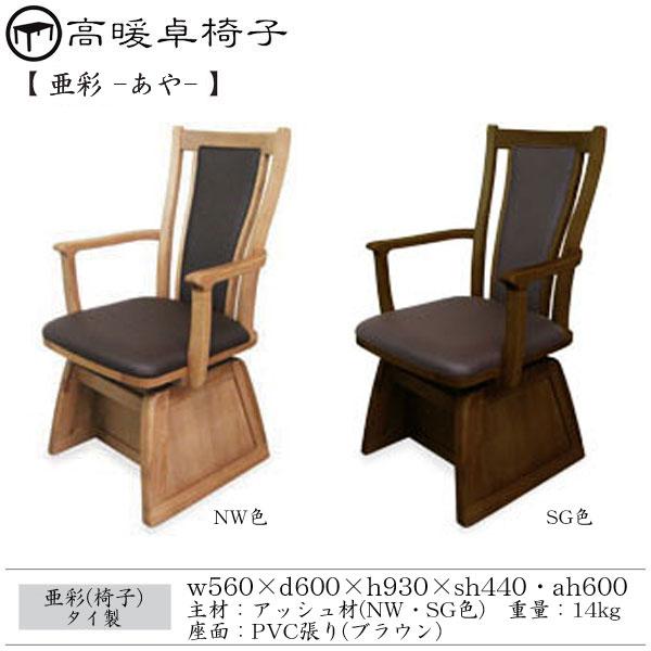 こたつ用椅子 ダイニングチェア ハイタイプこたつ 暖卓 肘付 回転イス 2色対応 亜彩