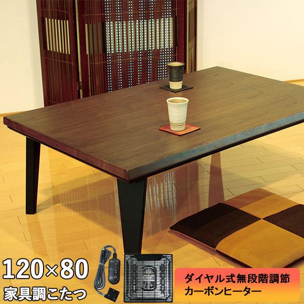 家具調コタツ 120×80cm こたつ テーブル お得クーポン発行中 ロータイプ アサヒ 開梱設置 長方形 こたつ単品 炬燵ノーチェKR ウォールナット材 保障