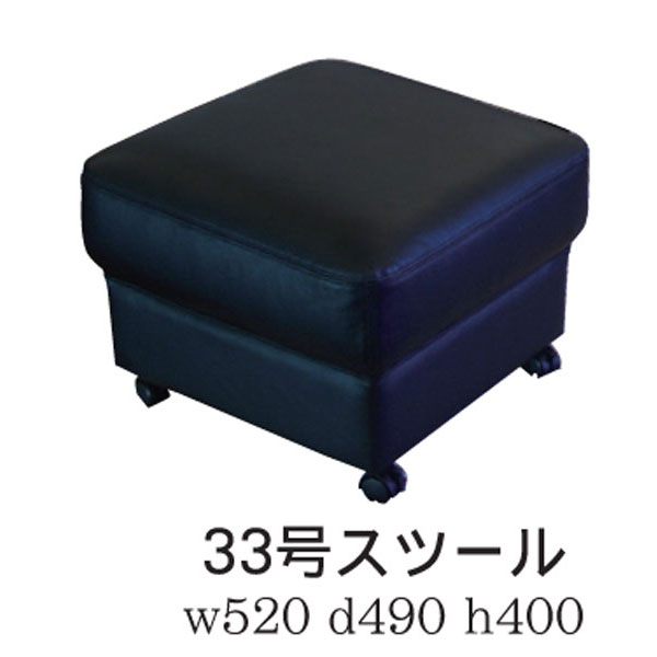 送料無料 オーダー品スツール オットマン 革張り完成品 国産 カラー対応9色33号 「グレース」