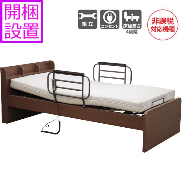 電動ベッド 1モーター サイドガード2本付 電動リクライニング HMFB-3501 JNS 開梱設置 送料無料