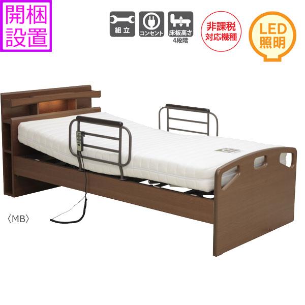 電動ベッド 2モーター サイドガード2本付電動リクライニング HMFB-8682 JNS 開梱設置 送料無料
