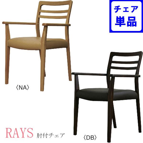 ダイニングチェア 肘付チェア「レイズA」 単品 チェア 椅子シンプル NA DB カラー2色対応モダン オーク無垢材玄関渡し 送料無料
