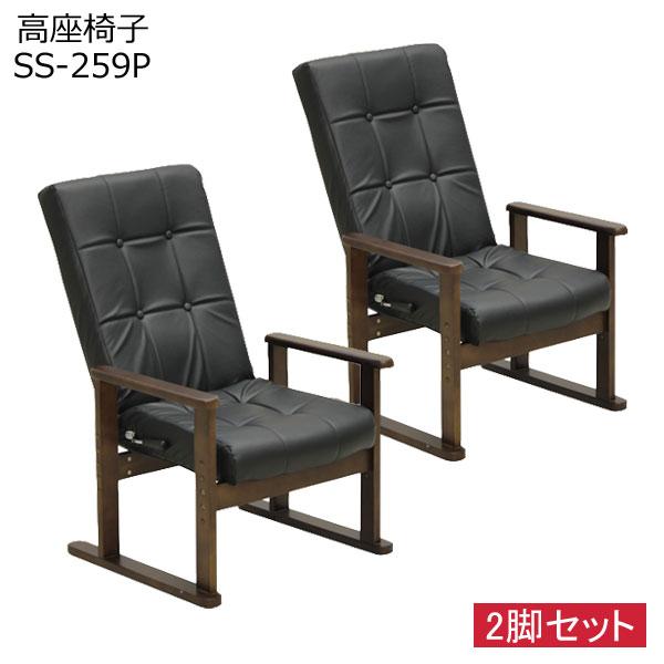 高座椅子 座イス パーソナルチェアリクライニング 座椅子 2脚組「SS-259P」 ブラック 合皮組立式 玄関渡し 送料無料