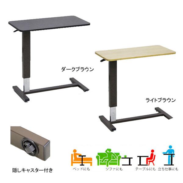 \3/21~ポイント増量&お得クーポン/ マルチ昇降テーブル ベッド用昇降テーブル 「LW-80」DB LB 2色対応 送料無料