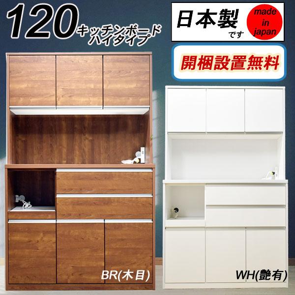 日本製 120cm幅 収納 食器棚 オープンボード「クリア2 120」キッチンボード レンジ台送料無料 開梱設置 ホワイト ブラウン