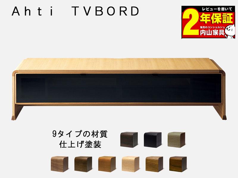 冨士ファニチア FUJI FURNITURE 受注生産品 国産 Ahti テレビボード 「B08452Z」 幅1816mm 開梱設置・送料無料 【各種バリエーションお選びできます】