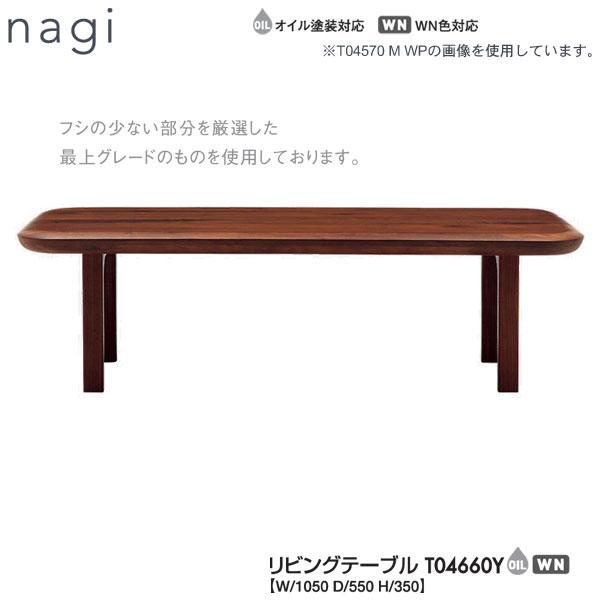 冨士ファニチア (富士ファニチャー) 受注生産品 国産nagi リビングテーブル センターテーブル ローテーブル「T04660Y」 プレミアム仕様 幅1050mm 奥行550mm送料無料 【各種バリエーションお選びできます】