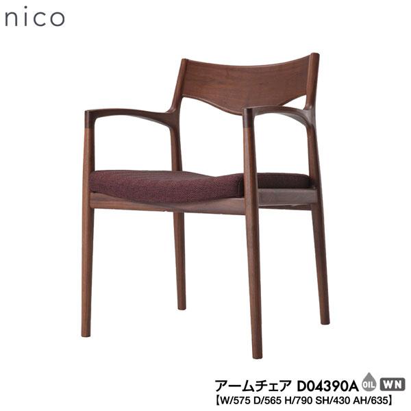 【ポイント増量&お得クーポン】 冨士ファニチア (富士ファニチャー) 受注生産品 国産nico アームチェア ダイニングチェアー 食卓椅子 イス「D04390A」 開梱設置・送料無料 【各種バリエーションお選びできます】