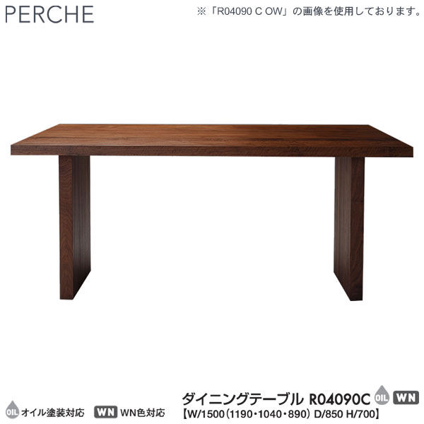 冨士ファニチア (富士ファニチャー)PERCHE ダイニングテーブル 食卓テーブル 「R04090C」幅1500mm 奥行850mm 受注生産品 国産 開梱設置・送料無料【各種バリエーションお選びできます】