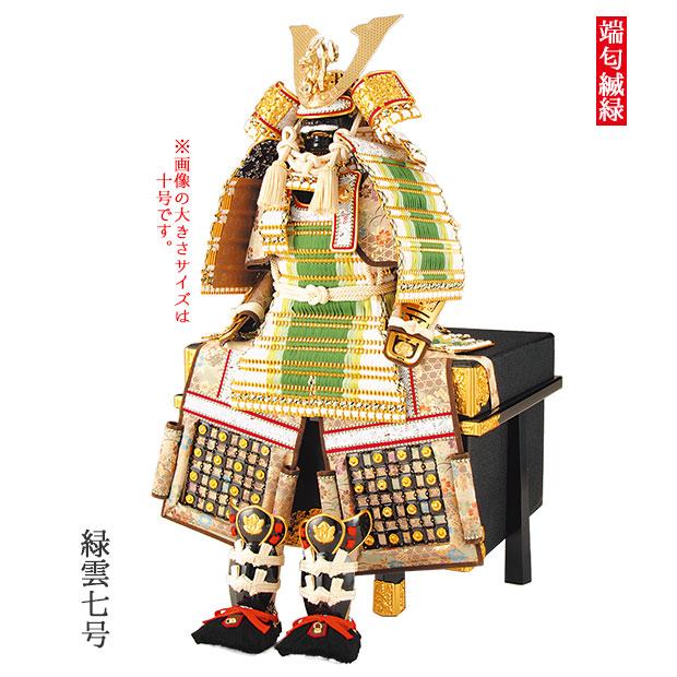 五月人形 緑雲 7号 鎧 櫃入 鎧収納飾り 鎧平飾り 五月飾り 初節句 端午の節句 日本製 忠保作