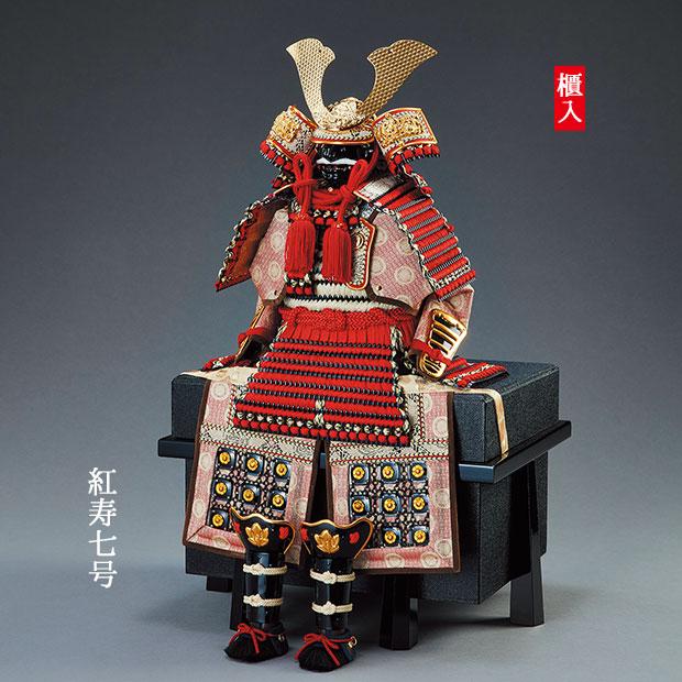 五月人形 紅寿 七号 鎧 鎧飾り 櫃入 五月飾り 初節句 端午の節句 忠保作