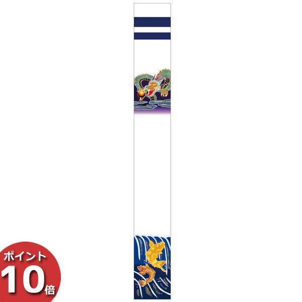 のぼり旗 幟旗7.5mヤール巾「新龍と鯉龍」家紋 名前入れ無料 五月節句 送料無料