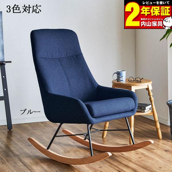 \ポイント増量&お得クーポン/ ロッキングチェアー 椅子 イス「リラク」LC-LRKファブリック ビーチ材 FAB 布張り3色対応 ブルー グレイ グリーン【代引不可商品】