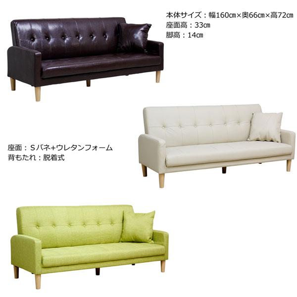 3人掛けソファー 3Pソファー 合成皮革張りコンパクト カジュアル 3色対応 ガロ