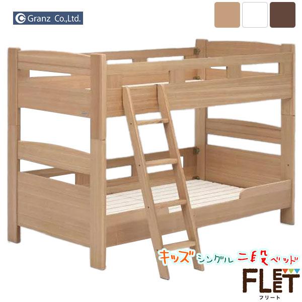 グランツ 二段ベッド こども 子供 ロータイプシングル 分割可能 すのこ 通気性 コンセント「フリート」 ホワイト ナチュラル ブラウン送料無料
