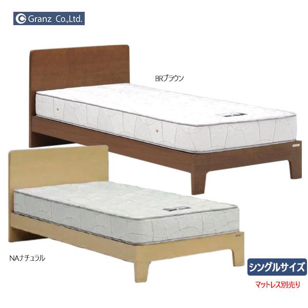 【開梱設置】 シングルベッドフレーム 「ルカ」 すのこタイプのシンプルデザイン ナチュラル・ブラウンの2色送料無料 グランツ
