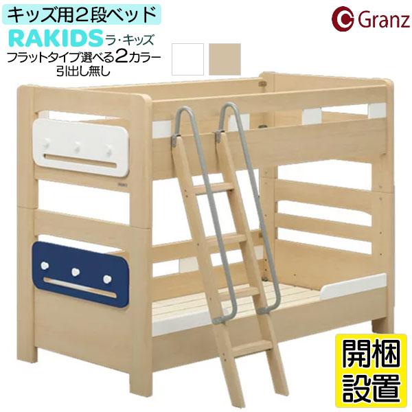 開梱設置 2段ベッド キッズ用 子供 シングルすのこ はしご付き 落下防止 安全柵 木製グランツ RAKIDS ラキッズ ホワイト ナチュラル