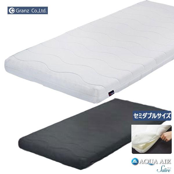 マットレス セミダブルサイズ 「アクアエアーサリーレ」 E-COREマットレス 日本製 洗濯可能 送料無料 グランツ