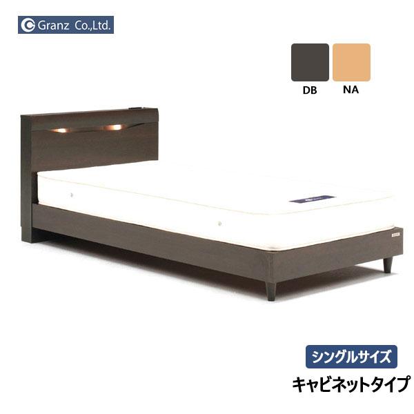 【開梱設置】 シングルベッドフレーム 「シーナ」 キャビネットタイプ 引出しなし送料無料 グランツ