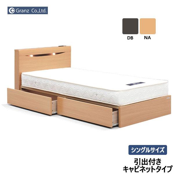 【開梱設置】 シングルベッドフレーム 「シーナ」 キャビネットタイプ 引出し付き送料無料 グランツ