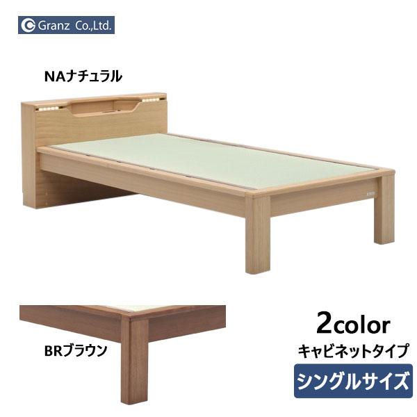 シングルベッド 「スミカ-キャビネットタイプ」2色対応 国産たたみ 送料無料 グランツ