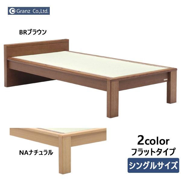 シングルベッド 「スミカ-フラットタイプ」2色対応 国産たたみ 送料無料 グランツ