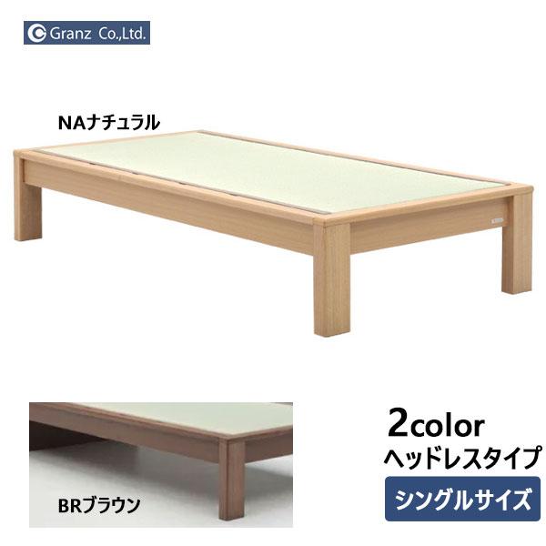 シングルベッド 「スミカ-ヘッドレスタイプ」2色対応 国産たたみ 送料無料 玄関渡し グランツ