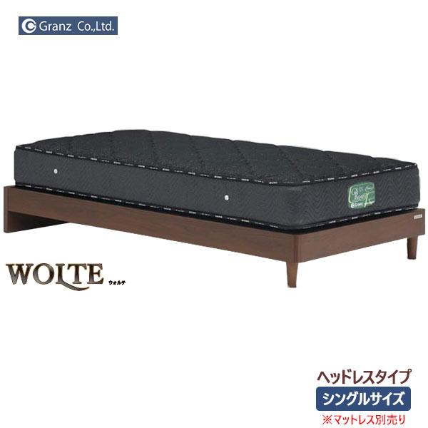 【開梱設置】 シングルベッドフレーム 「ウォルテ」 ヘッドレスタイプ シンプルデザイン・ベッドフレーム 送料無料 グランツ
