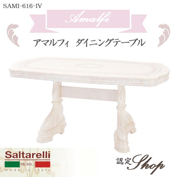 【開梱組立設置】イタリア製 サルタレッリモビリ「Amalfi アマルフィ ダイニングテーブル」 165cm幅「SAMI-616-IV/BR」 食卓 テーブルアイボリー ウォールナット 正規販売店 代引不可