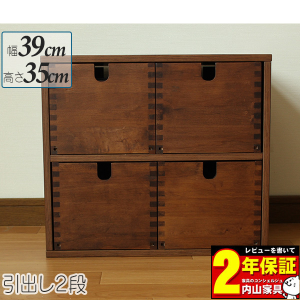 収納 引出し 小物入れ 木製 2段 4杯 整理棚 幅39.5cm ウォールナット色 ※シェルフ別売り 人気 玄関渡し 完成品