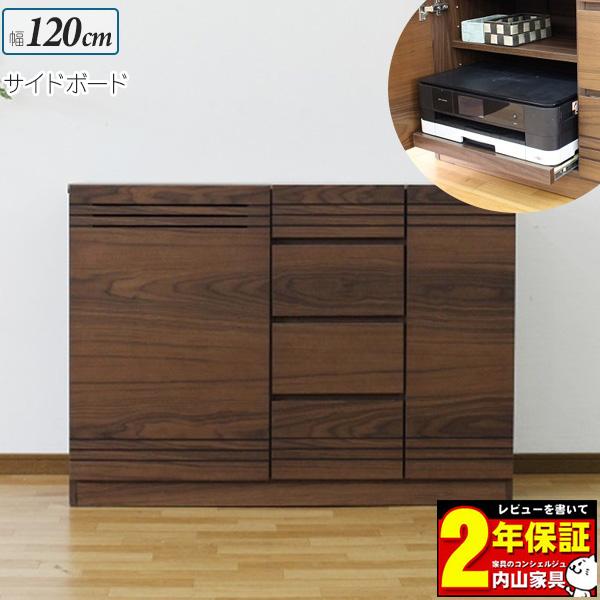開梱設置 サイドボード チェスト 木製 ウォールナット色 幅120cm スライド棚 引き出し 扉 収納