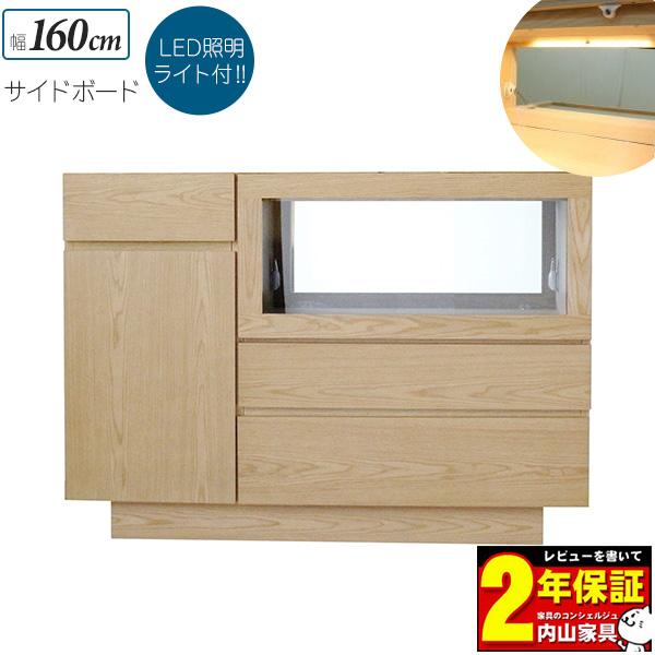 開梱設置 サイドボード チェスト コレクションボード 木製 LEDライト照明 収納 幅160cm ナチュラル色