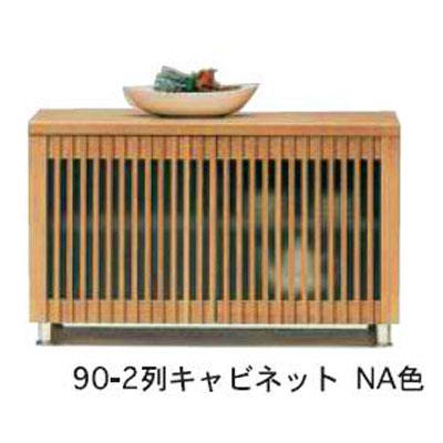 キャビネット 90-2列 飾り棚 国産収納棚 完成品 送料無料