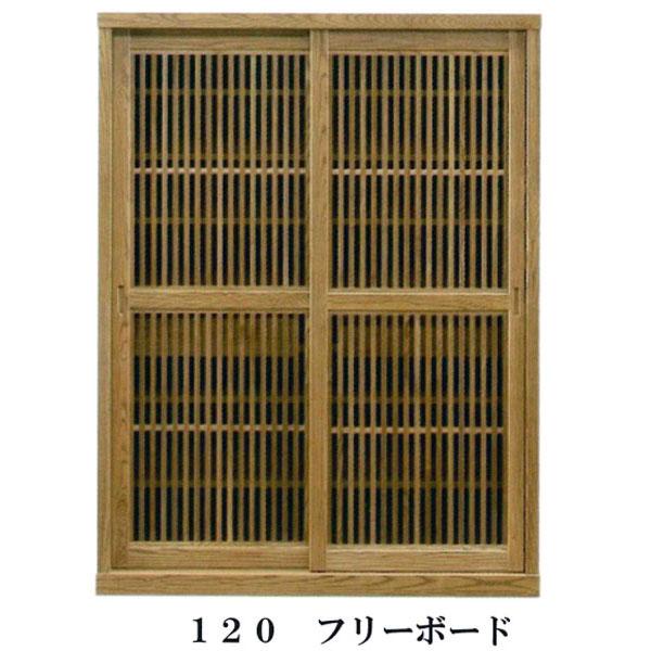 \ポイント増量&お得クーポン/送料無料 開梱設置書棚 引き戸 完成品フリーボード 国産120cm幅