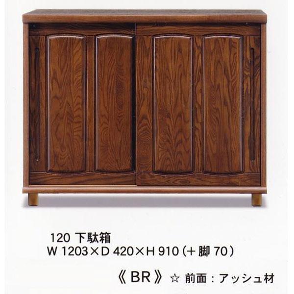 送料無料 開梱設置シューズボックス 下駄箱完成品 アッシュ材 カラー2色120cm幅