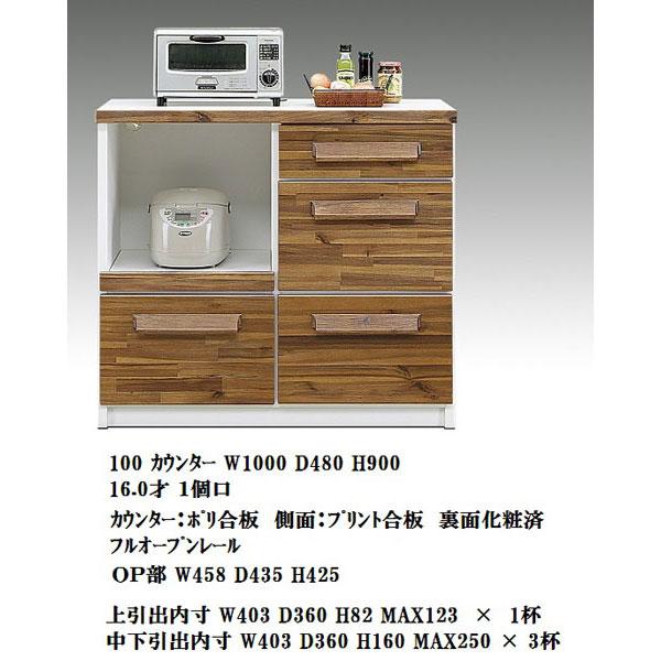 \ポイント増量&お得クーポン/送料無料カウンター キッチンカウンター完成品 100cm幅