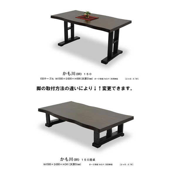 テーブル センターテーブルダイニングテーブル 2WAY 天然木150cm幅 送料無料