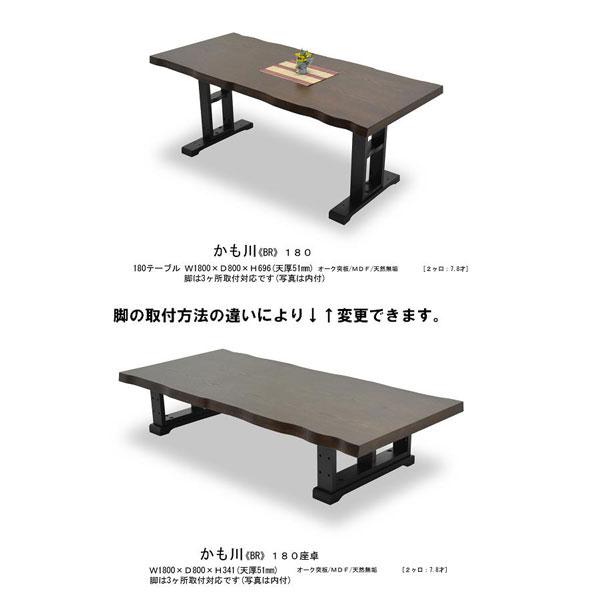 \ポイント増量&お得クーポン/テーブル センターテーブルダイニングテーブル 2WAY 天然木180cm幅 送料無料