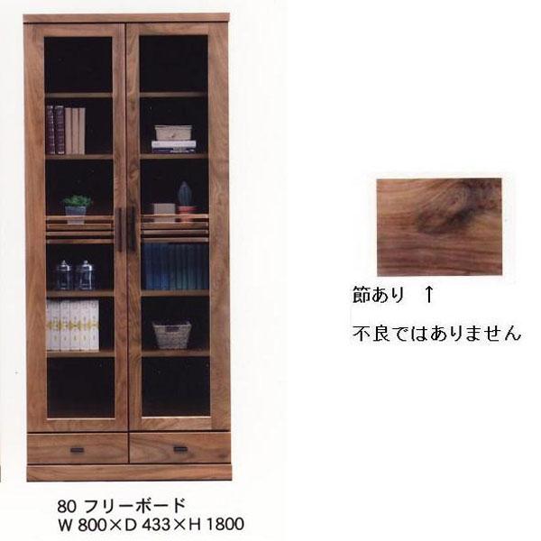 \ポイント増量&お得クーポン/送料無料 開梱設置本棚 書棚 フリーボードハイタイプ 完成品 80cm幅