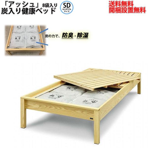 LIZUMO セミダブルサイズ SD 日本製 国産 調湿 湿気取り炭入り健康ベッド「森の寝床 アッシュ」ヘッドレスタイプ大山竹炭 誠守 カビ対策 送料無料 開梱設置