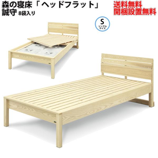 LIZUMO シングルサイズ 日本製 国産 調湿 湿気取り炭入り健康ベッド「森の寝床 アッシュ」ヘッドフラットタイプ大山竹炭 誠守 カビ対策 送料無料 開梱設置