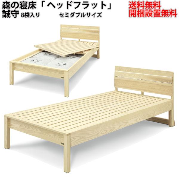LIZUMO セミダブルサイズ 日本製 国産 調湿 湿気取り炭入り健康ベッド「森の寝床 アッシュ」ヘッドフラットタイプ大山竹炭 誠守 カビ対策 送料無料 開梱設置