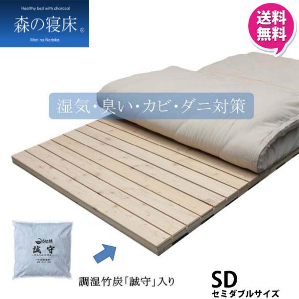 LIZUMO セミダブルサイズ SD 日本製 国産 調湿 湿気取り炭入り健康ベッド「竹炭入りフロアベッド」3分割フロアベッド大山竹炭 誠守 カビ対策 送料無料