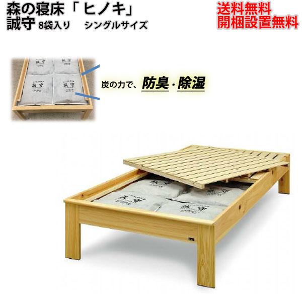 LIZUMO シングルサイズ 日本製 国産 調湿 湿気取り炭入り健康ベッド「森の寝床 ヒノキ」ヘッドレスタイプ大山竹炭 誠守 カビ対策 送料無料 開梱設置