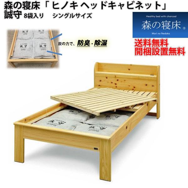 LIZUMO シングルサイズ 日本製 国産 調湿 湿気取り炭入り健康ベッド「森の寝床 ヒノキ」ヘッドキャビネットタイプ大山竹炭 誠守 カビ対策 送料無料 開梱設置
