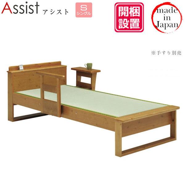【開梱設置】 シングルベッド 畳ベッド ベッドフレーム宮付き 国産 F☆☆☆☆「Assist(アシスト)」